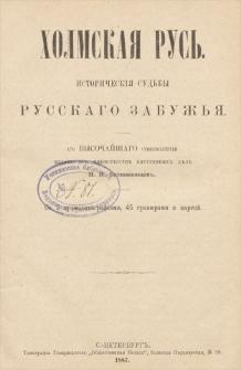 Holmskaâ Rus' : istoričeskìâ sud'by russkago zabuž'â