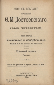 Unižnnye i oskorblennye : roman v 4-h častâh s èpilogom : (okončanìe)