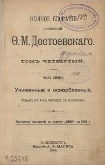 Unižnnye i oskorblennye : roman v 4-h častâh s èpilogom