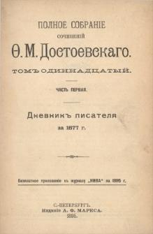 Dnevnik pisatelâ : za 1877 g. Č. 1