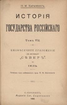 Istoriâ gosudarstva Rossìjskago. T. 7-8