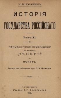 Istoriâ gosudarstva Rossìjskago. T. 11-12