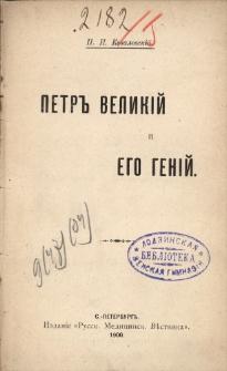 Petr Velikìj i ego genìj. T. 5