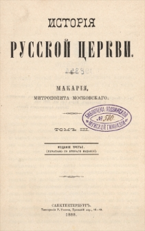 Istoriâ russkoj Cerkvi. T. 3