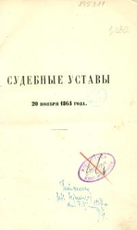 Sudebnye ustavy 20 noâbrâ 1864 goda