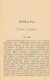 Dnevnik pisatelja za 1877 g.