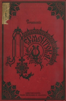 Sočineniâ M. Û. Lermontova s portretom i biografičeskim očerkom