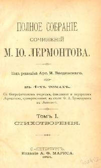 "Polnoe sobranìe sočinenìj M. Û. Lermontova : s"" bìgrafičeskim"" očerkom, faksimile i portretom"" Lermontova [...] T. 1, Stihotvoreni"