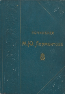 Sočineniâ. T. 2