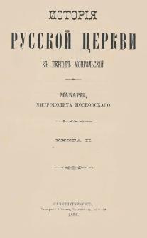 Istoriâ russkoj Cerkvi v period mongol'skij. Kn. 2