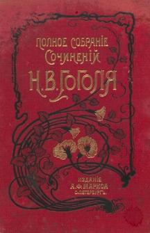 Sočinenìâ N. V. Gogolâ. T. 3-[4]