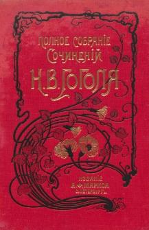 Sočinenìâ N. V. Gogolâ. T. 5-[6]