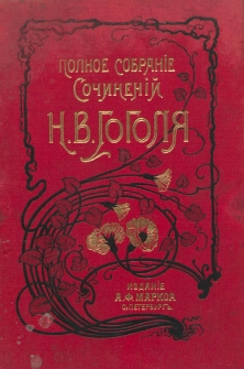 Sočinenìâ N. V. Gogolâ. T. 9-[10]