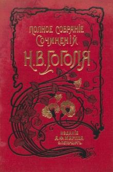 Sočinenìâ N. V. Gogolâ. T. 11-[12]