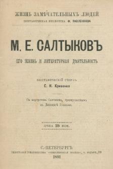 M. E. Saltykov' : ego žizn' i literaturnaâ děâtel'nost'