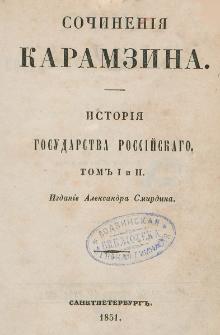 Istorìâ gosudarstva rossìjskago. T. 1-2