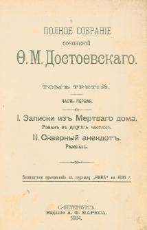 """Zapiski iz"""" Mertvago doma : roman"""" v"""" dvuh"""" častâh"""""""