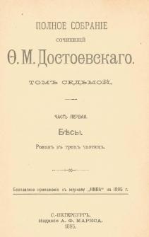 Běsy : roman v treh častâh