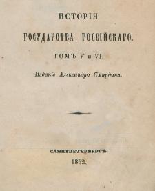 Istorìâ gosudarstva rossìjskago. T. 5-6