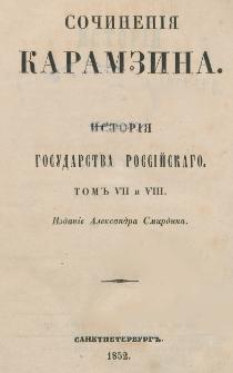 Istorìâ gosudarstva rossìjskago. T. 7-8