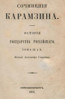 Istorìâ gosudarstva rossìjskago. T. 9-10