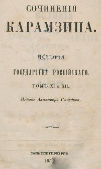 Istorìâ gosudarstva rossìjskago. T. 11-12