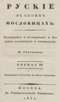 Ruskie v svoih poslovicah : razsuždenìâ i izsledovanìâ o Ruskih poslovicah i pogovorkah I. Snegireva. Kn. 3 i 4