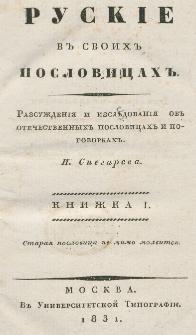 Ruskie v svoih poslovicah : razsuždenìâ i izsledovanìâ ob otečestvennyh poslovicah i pogovorkah I. Snegireva. Kn. 1 i 2