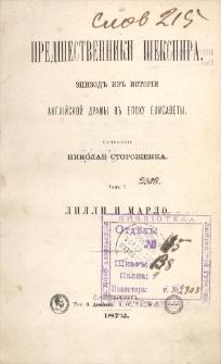 Predšestvenniki Šekspira : epizodʺ izʺ istorìi anglìjskoj dramy vʺ epohu Elisavety. T. 1, Lilli i Marlo