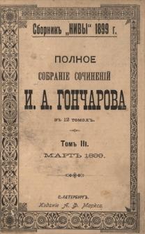 Polnoe sobranìe sočinenìj I. A. Gončarova v 12 tomah. T. 3