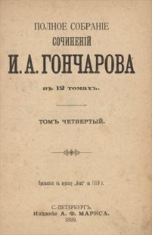 Polnoe sobranìe sočinenìj I. A. Gončarova v 12 tomah. T. 4