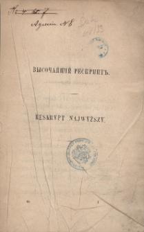 Vysočajšìj reskript. 3 [Ustav Glavnago Německago Evangeličeskago Učiliŝa v Varšavě]