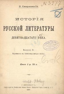 Istoriâ russkoj literatury devâtnadcatago věka. Vyp. 2 Karamzin v Aleksandrovskuû èpohu