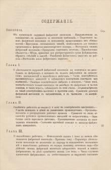 O děâtelʹnosti fabričnoj inspeckíi otčet za 1885 god glavnago gabričnago inspektora Â. T. Mihajlovskago