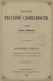 Istorìâ russkoj slovesnosti lekcìi Stepana Ševyreva. Č. 3 Stolětìâ XIII-e, XIV-e i načalo XV-go.