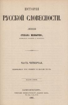 Istorìâ russkoj slovesnosti lekcìi Stepana Ševyreva. Č. 4 Soderžaŝaâ XV-e stolětìe i načalo XVI-go.