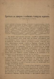 Pritčata za ednoroga i nejniât bʺlgarski variant