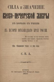 Sila i značenìe Kievo-Pečerskoj lavry v borʹbě s unìeû v istorìi Ûgozapadnago kraâ Rossìj
