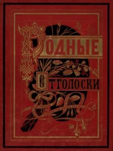 Rodnye otgoloski : sbornik stihotvorenìj russkih poètov