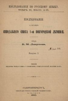 Izslědovanìe o âzykě Sinodal'nago spiska 1-oj Novgorodskoj lětopisi. Vyp. 1