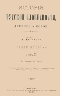 Istoriâ russkoj slovesnosti, drevnej i novoj. T. 2 Otʹ Karamzina do Puškina