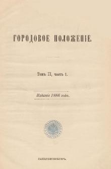 Gorodovoe položenìe. T. 2, č. 1