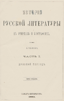 Istorìâ russkoj literatury v očerkah i bìografìâh. Č. 1 Drevnìj perìod
