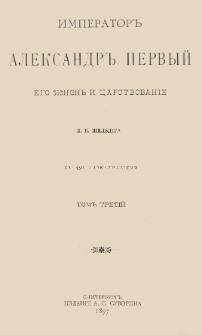Imperator Aleksandr Pervyj : ego žizn i carstvovanìe. T. 3