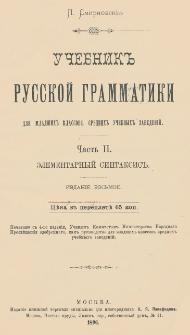 Učebnik russkoj grammatiki : dlâ mladših klassov srednih učebnyh zavedenìj. Č. 2 Èlementarnyj sintaksis