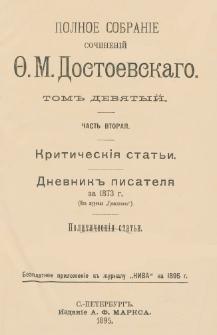 "Kritičeskìâ stat'i ; Dnevnik pisatelâ : za 1873 g. : (iz žurnala ""Graždanin"") ; Političeskìâ statli"
