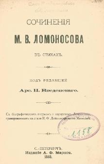 Sočinenìâ M. V. Lomonosova : v stihah