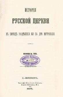 Istoriâ russkoj Cerkvi v period razděleniâ eâ na dvě mitropolii. Kn. 3
