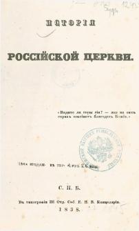 Istorìâ rossijskoj cerkvi