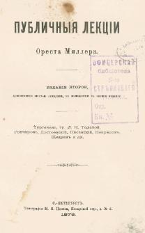 Publičnyâ lekcìi Oresta Millera